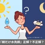 「朝だけ水洗顔」は正しいか?