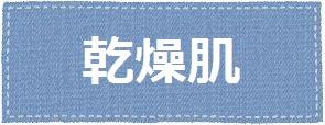 dryskin-banner