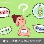 【評価80点】オリーブオイルクレンジングの効果とデメリット