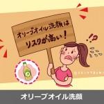 【評価50点】オリーブオイル洗顔は危険?デメリットの方が大きいので注意!