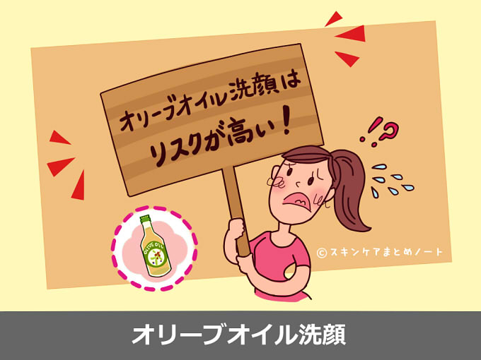 オリーブオイル洗顔