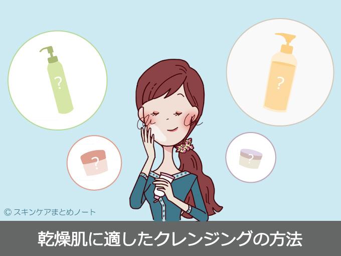 乾燥肌に適したクレンジングの方法