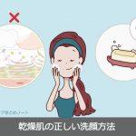 乾燥肌の人必見!肌を乾燥させない正しい洗顔方法&洗顔料の選び方