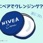 ニベアなどの保湿クリームでクレンジングをするのはあり?本当に肌に良いの?