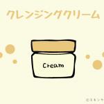 よく落ちる!肌に優しい!クレンジングクリームの5つのメリット