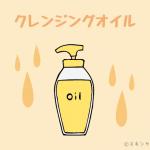 クレンジングオイルは肌に悪いからやっぱりダメ!二度と使いたくなくなるクレンジングオイルの「不都合な真実」
