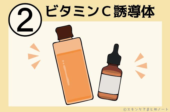 毛穴におすすめの化粧水・美容液2:ビタミンC誘導体